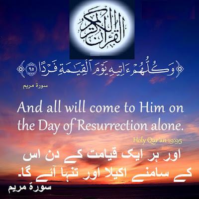 قرآن فہمی - گائیڈ Quran Comprehension Guide