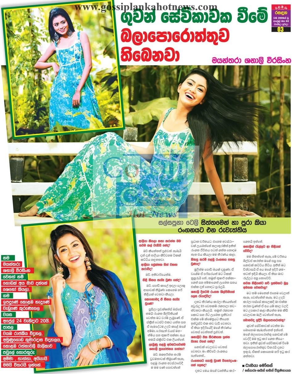 Sirasa TV Sal Sapuna Sinhala Teledrama, Sal Sapu Na Teledrama actress