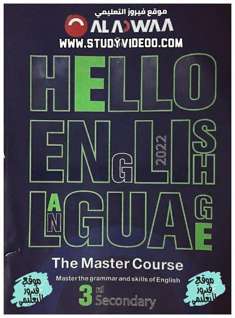 تحميل كتاب جيم Gem في اللغة الانجليزية جزء المهارت تالتة ثانوي 2022