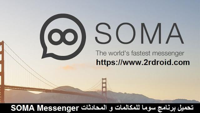 تحميل برنامج سوما للمكالمات و المحادثات SOMA Messenger