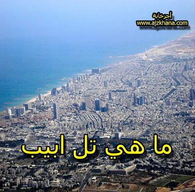 أسرائيل, تل ابيب, عاصمة فلسطين, عاصمة, اليهود