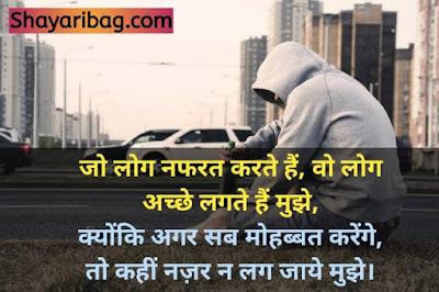High Attitude Aukat Status In Hindi