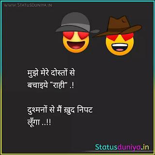 """heart touching dosti status in hindi with images मुझे मेरे दोस्तों से बचाइये """"राही"""" .!  दुश्मनों से मैं ख़ुद निपट लूँगा ..!!"""