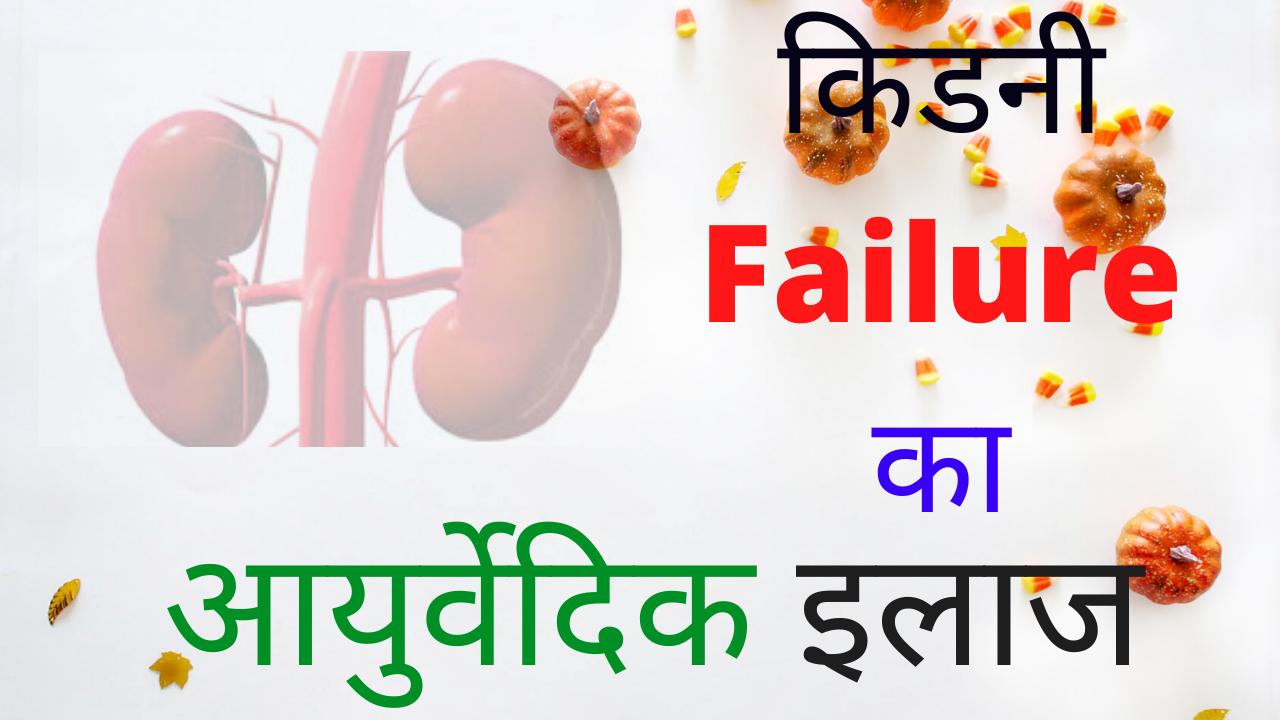 Kidney Failure Ka Ayurvedic Ilaj À¤• À¤¡à¤¨ À¤« À¤² À¤¯ À¤° À¤• À¤†à¤¯ À¤° À¤µ À¤¦ À¤• À¤‡à¤² À¤œ