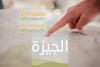 الرقم البريدى Postal code او ال ZIP Code لجميع مناطق محافظة الجيزة
