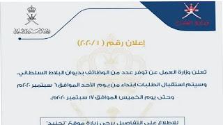 وظائف موقع تجنيد البلاط السلطاني