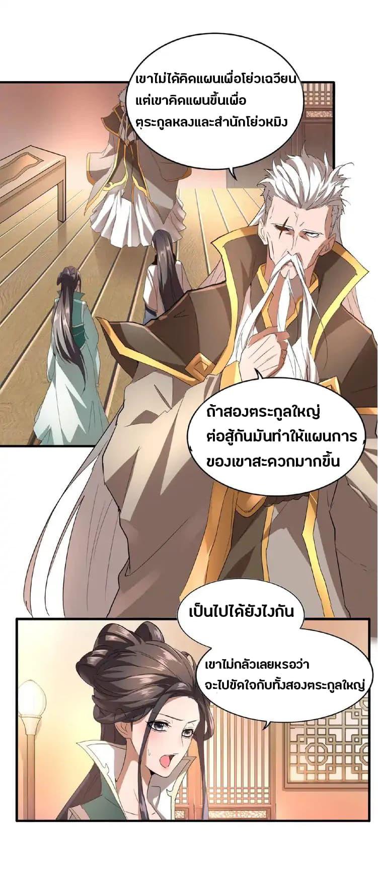 Magic Emperor - หน้า 28