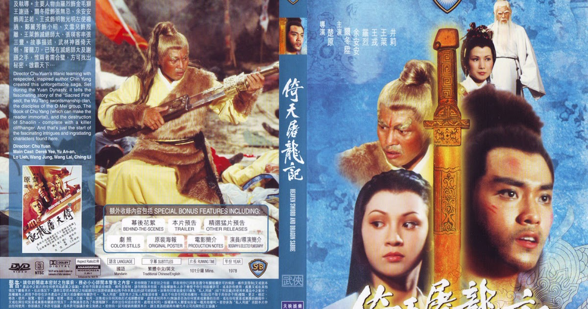 Free Download Heaven Sword And Dragon Sabre 1 1978 Movie Full Length