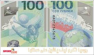 روسيا تكرم ليف ياشين على عملتها