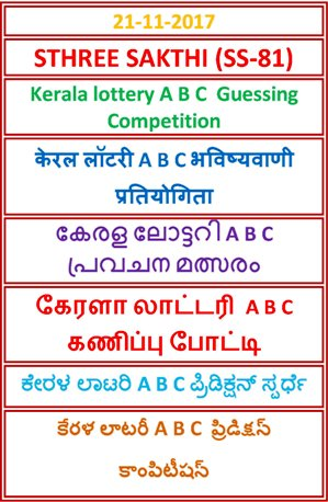 A B C Guessing Compatition STHREE SAKTHI SS-81