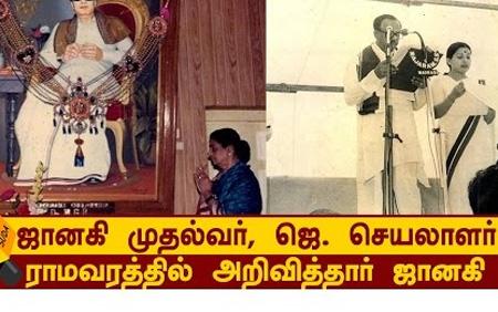 CM Janaki, GS Jayalalithaa – How Sasikala became bestie of Jayalalithaa?
