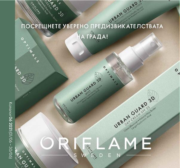 Oriflame Каталог - Брошура № 6  1-30 ЮНИ 2021 →  URBAN GUARD 3D