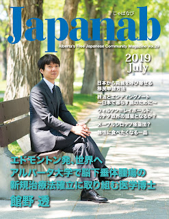 Japanab Vol. 29 - 2019 July