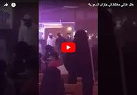 مشاهدة حفل غنائي مختلط بجازان يشعل غضب الأمير محمد