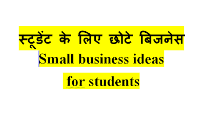 Small business ideas for students in hindi