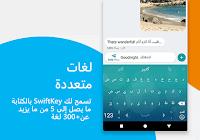 تطبيق لوحة مفاتيح SwiftKey Keyboard للأندرويد 2020 - Screenshot (3)