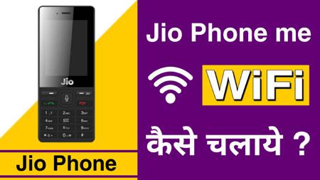 jio phone me wifi kaise chalaye