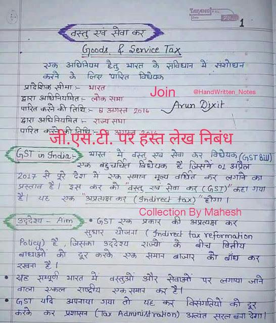 G. S. T. Handwritten Notes : For UPSC Exam PDF Book