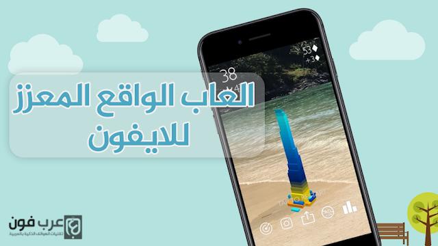 f97687da5 أفضل العاب الواقع المعزز للايفون iOS 11 - عرب فون