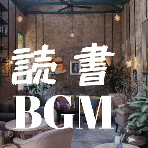 Relaxing Jazz Trio - 読書BGM : Music for Reading rar