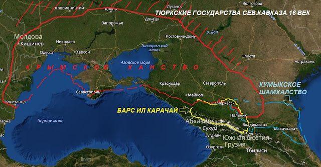 тюркские государства северного кавказа в 16 веке