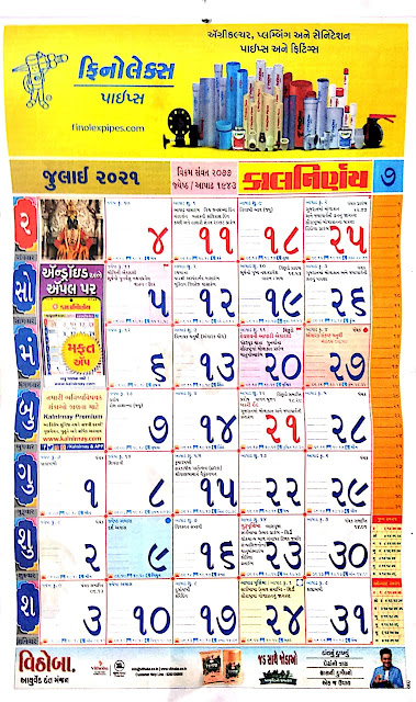 Kalnirnay Gujarati Calendar July 2021