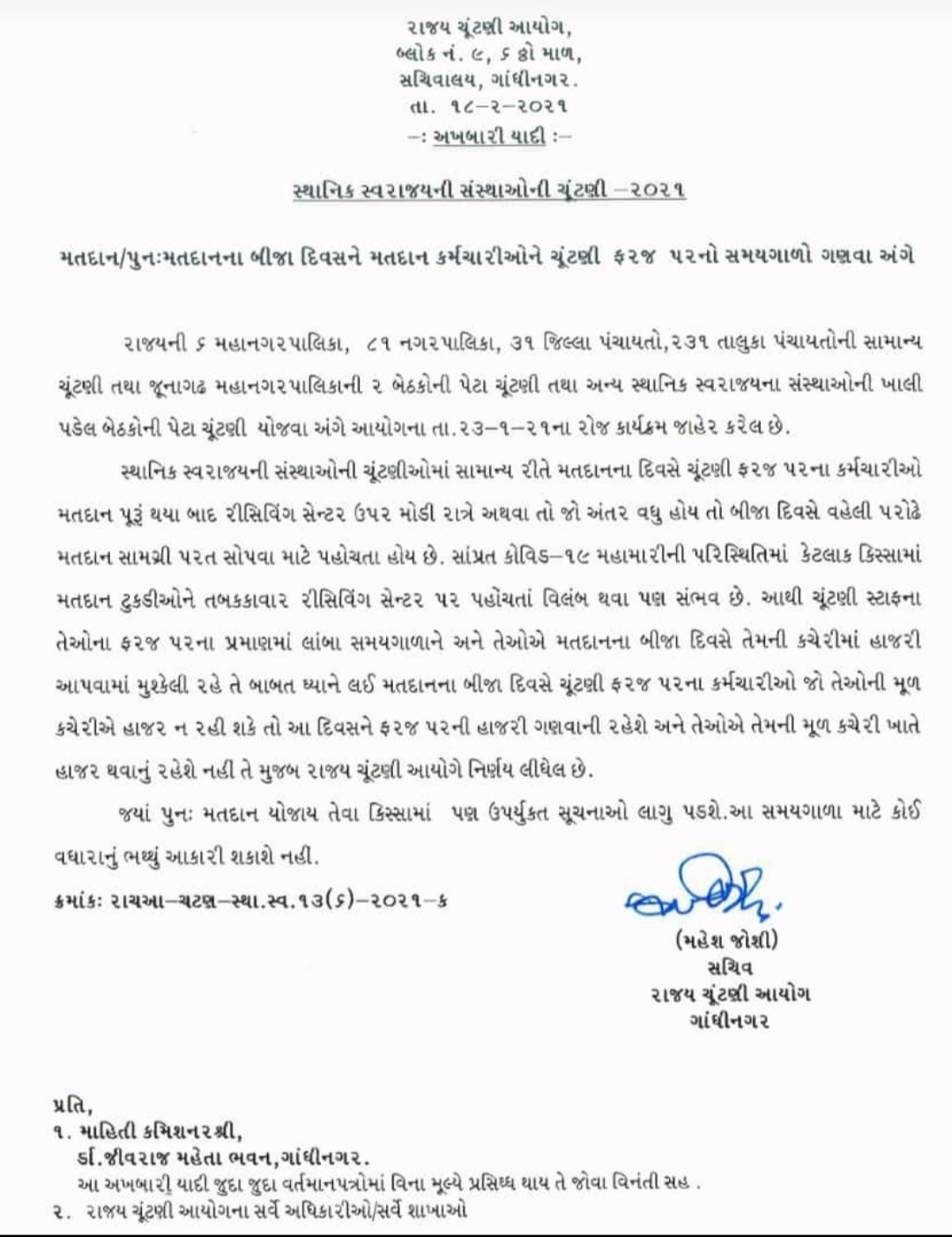 Regarding counting the period of election duty on polling staff on the second day of polling / re-polling