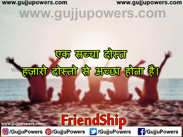 hindi shayari friendship day