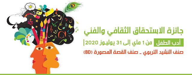 فتح باب المشاركة في الدورة الأولى الجائزة الاستحقاق الفني والثقافي لفائدة نساء ورجال التعليم