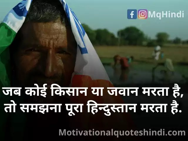 Quotes On Farmers In Hindi