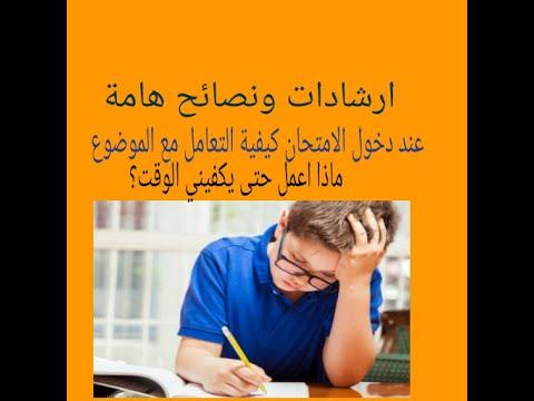 ارشادات لربح الوقت والتعامل مع الامتحان