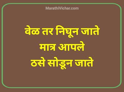 vel marathi sms