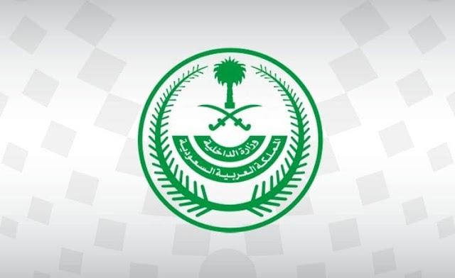 Saudi Arabia lifts Curfew in all Regions from 6 AM of 21st June - Ministry of Interior - Saudi-Expatriates.com