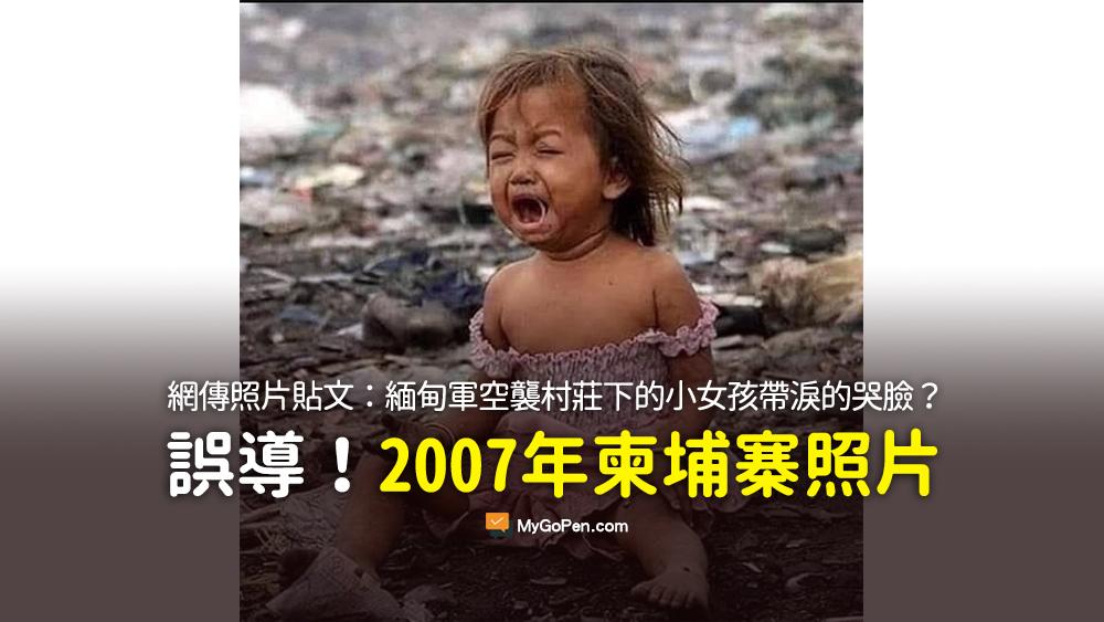 緬甸軍空襲村莊 下的小女孩带泪的哭脸 照片 謠言