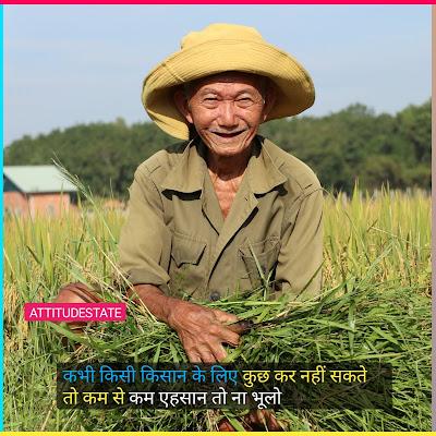 किसान पर अनमोल विचार