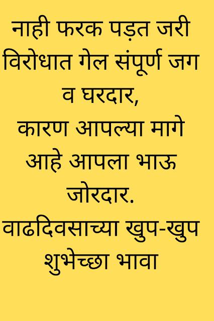 funny birthday wishes in Marathi,