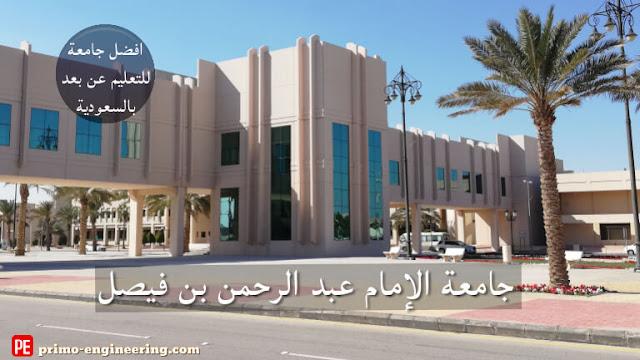 افضل جامعة للتعليم عن بعد بالسعودية جامعة الامام عبدالرحمن