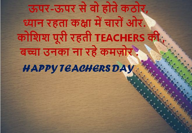 teachers day wishes , teachers day wishes download