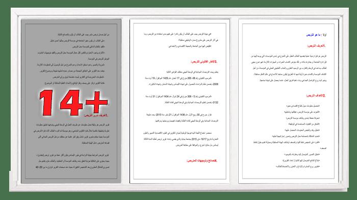 منهجية مقترحة لطلبة الجامعة حول إعداد تقرير تربص ميداني