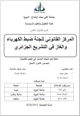 مذكرة ماستر: المركز القانوني للجنة ضبط الكهرباء والغاز في التشريع الجزائري PDF