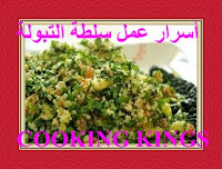 secrets of making of the Lebanese Tabboula as professionals