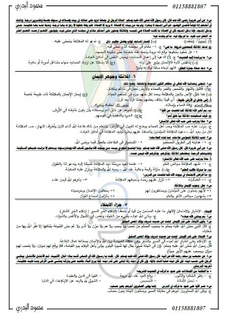 مراجعة مادة التربية الإسلامية للصف الثالث الثانوى