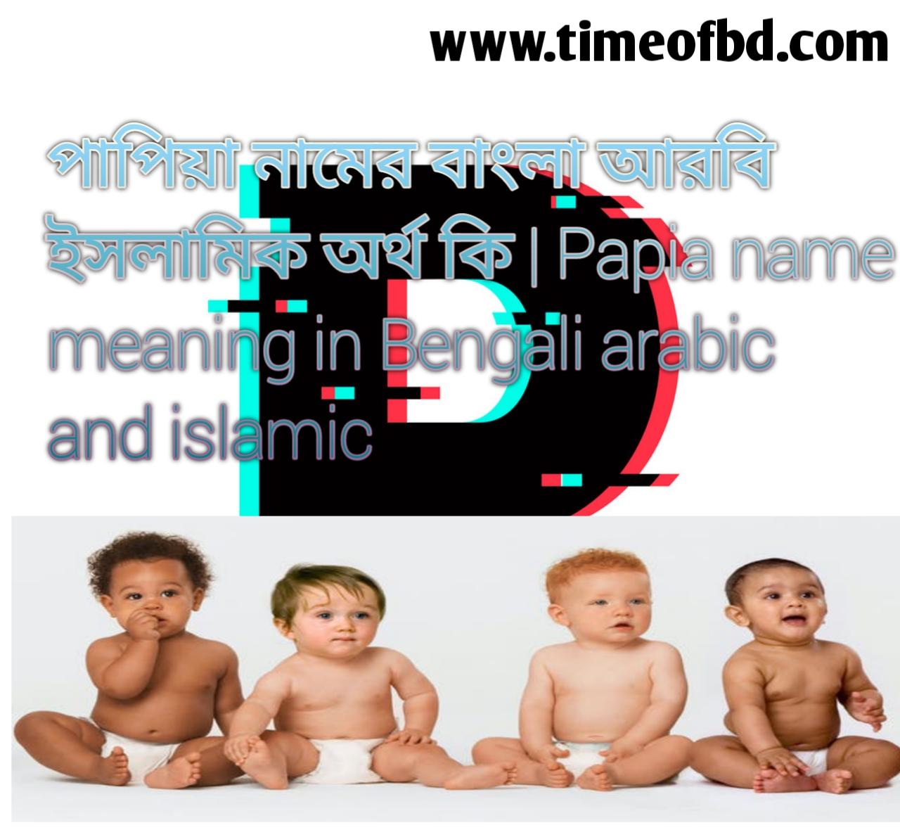 পাপিয়া নামের অর্থ কি, পাপিয়া নামের বাংলা অর্থ কি, পাপিয়া নামের ইসলামিক অর্থ কি, Papia name meaning in Bengali, পাপিয়া কি ইসলামিক নাম,