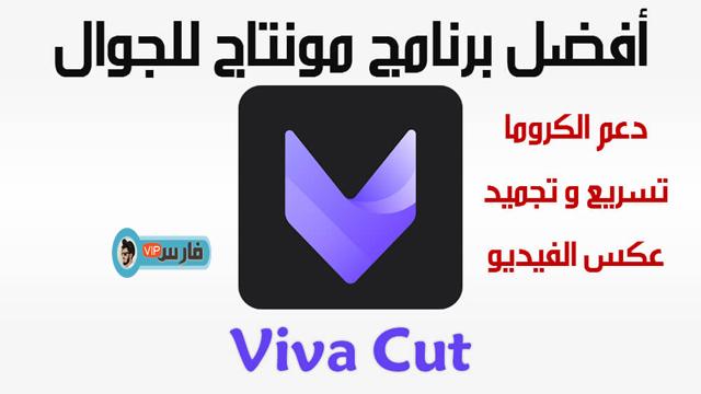تحميل برنامج vivacut مهكر,تحميل vivacut,برنامج vivacut pro مهكر,تحميل vivacut مهكر,برنامج vivacut مهكر اخر اصدار,vivacut,تحميل برنامج viva cut pro,برنامج viva cut,تحميل برنامج vivacut,استخدام برنامج viva cut,تنزيل vivacut,كيف عمل فيديو علي برنامج viva cut,تحميل برنامج vivacut مهكر اخر اصدار,تحميل برنامج viva cut,vivacut pro,تحميل برنامج viva cut 2021,تحميل برامج تصميم,طريقة التصميم في برنامج viva cut,تحميل vivacut مهكر اخر اصدار