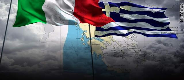 Τι σημαίνει η συμφωνία Ελλάδας - Ιταλίας για την ΑΟΖ
