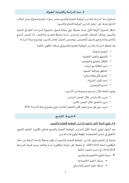 تم الاعلان عن افتتاح الترشيح لولوج المدارس الوطنية للتجارة والتسيير برسم السنة الجامعية 2020-2021