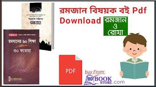 রমজান বিষয়ক বই Pdf Download