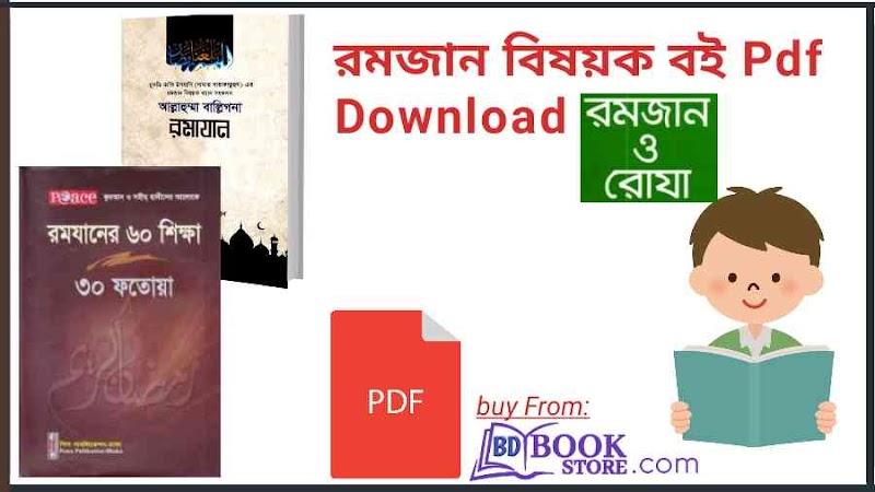 (৫০+টি) রমজান বিষয়ক বই Pdf Download - রোজার নিয়ত ও ইফতারের দোয়া বাংলা উচ্চারণ সহীহ