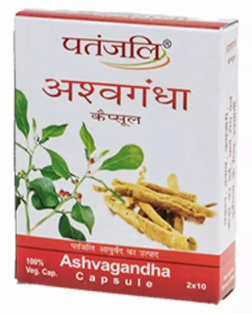 Himalaya ashwagandha vs patanjali ashwagandha In Hindi |