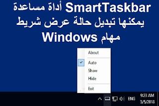 SmartTaskbar أداة مساعدة يمكنها تبديل حالة عرض شريط مهام Windows